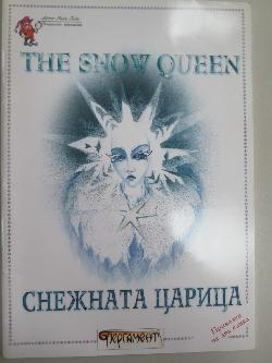 Снежната кралица / The snow queen ,
