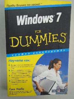 Windows 7 for Dummies, Грег Харви