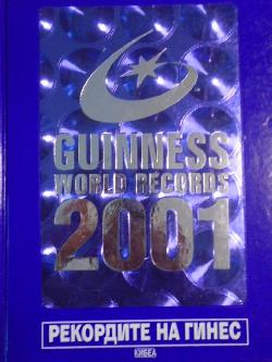 Книга на Рекордите на Гинес 2001 / Guinness World Records 2001,