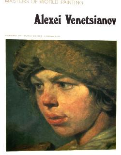 Masters of world painting,  Alexei Venetsianov