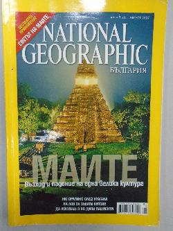 National Geographic: Маите,