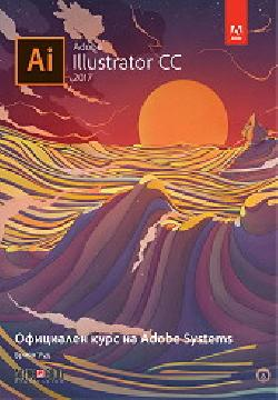 Adobe Illustrator CC 2017: Официален курс на Adobe Systems, Браян Ууд
