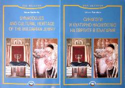 Синагоги и културно наследство на евреите в България. Synagogues and Cultural Heritage of the Bulgarian Jewry, Стоян Райчевски