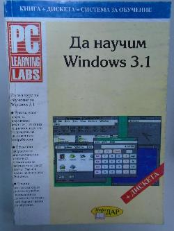 Да научим Windows 3. 1,