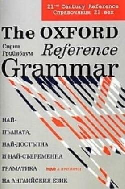 The OXFORD Reference Grammar, Сидни Грийнбаум