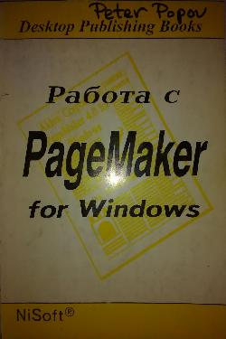 Работа с PageMaker for Windows, H.Николов,С.Алексиев
