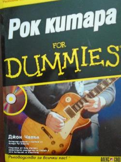 Рок китара For Dummies + CD, Джон Чапъл