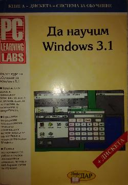 Да научим Windows 3.1, Колектив