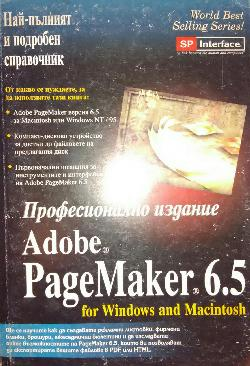 Adobe PageMaker 6.5 for Windows and Macintosh, Колектив