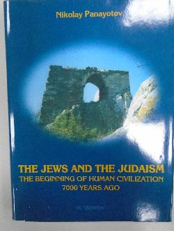 The jews and the judaism, Николай Панайотов