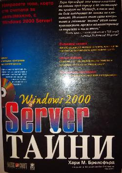 Windows 2000 Server Tайни, Хари М.Брелсфърд
