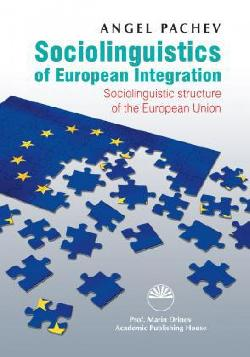 Sociolinguistics of European Integration, Ангел Пачев