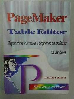 Pagemaker: Table editor, Ирена Божанова