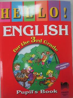 Hello!: English for the 3rd grade, Emilia Koleva, Nelly Georgieva
