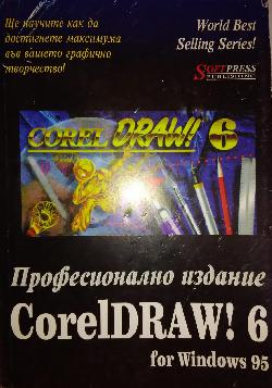 CorelDraw! 6 for Windows 95, Майк Дейвис