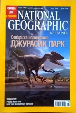 National Geographic. Юли / 2008, Колектив