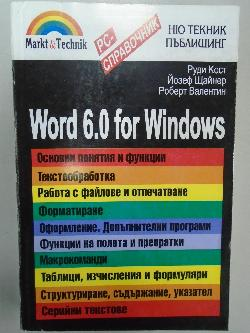 Word 6.0 for Windows, Руди Кост