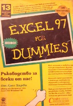 Excel 97 for Dummies , Грег Харви