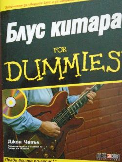Блус Китара for Dummies + CD, Джон Чапъл