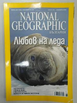 National Geographic: Любов на леда,
