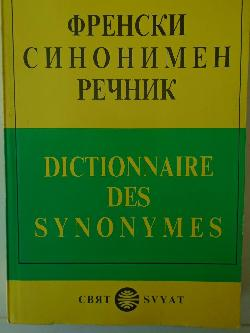 Френски синонимен речник / Dictionnaire des synonymes,