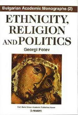 Ethnicity, Religion and Politics. Essays on Multidimentional Transmition, Георги Фотев