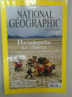 National Geographic: На покрива на света,