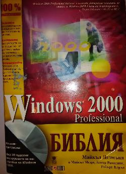 Windows 2000 Professional.Библия, Майкъл Дезмънд