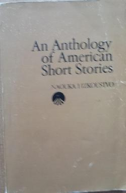 An Anthology of American Short Stories. Vol. 1: Nineteenth Century American Short Stories, Сборник