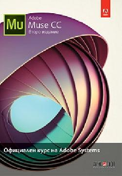 Adobe Muse CC: Официален курс на Adobe Systems, Брайн Ууд