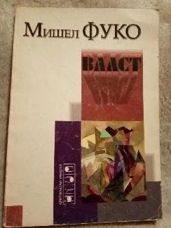 Власт, Мишел Фуко