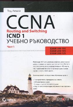 CCNA Routing and Switching ICND. Учебно ръководство. Част 1, Тод Лемли