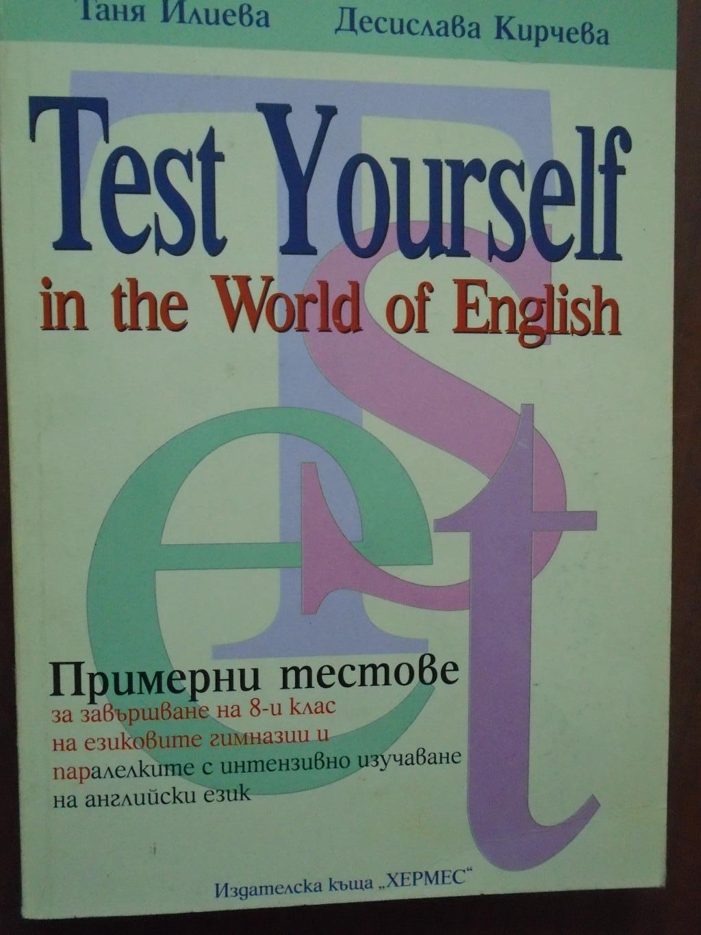 Test Yourself in the World of English, Таня Илиева, Десислава Кирчева