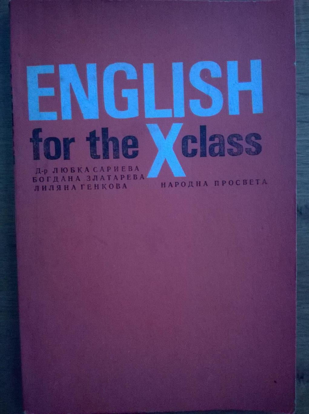 English for the 10. class, Д-р Любка Сариева,Богдана Златарева,Лиляна Генкова