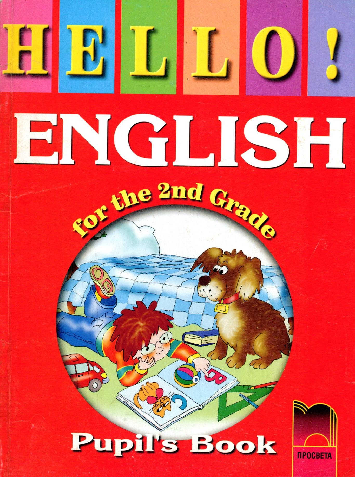 Hello! English for the 2nd Grade. Pupil's Book, Emilia Koleva, Nelly Georgieva
