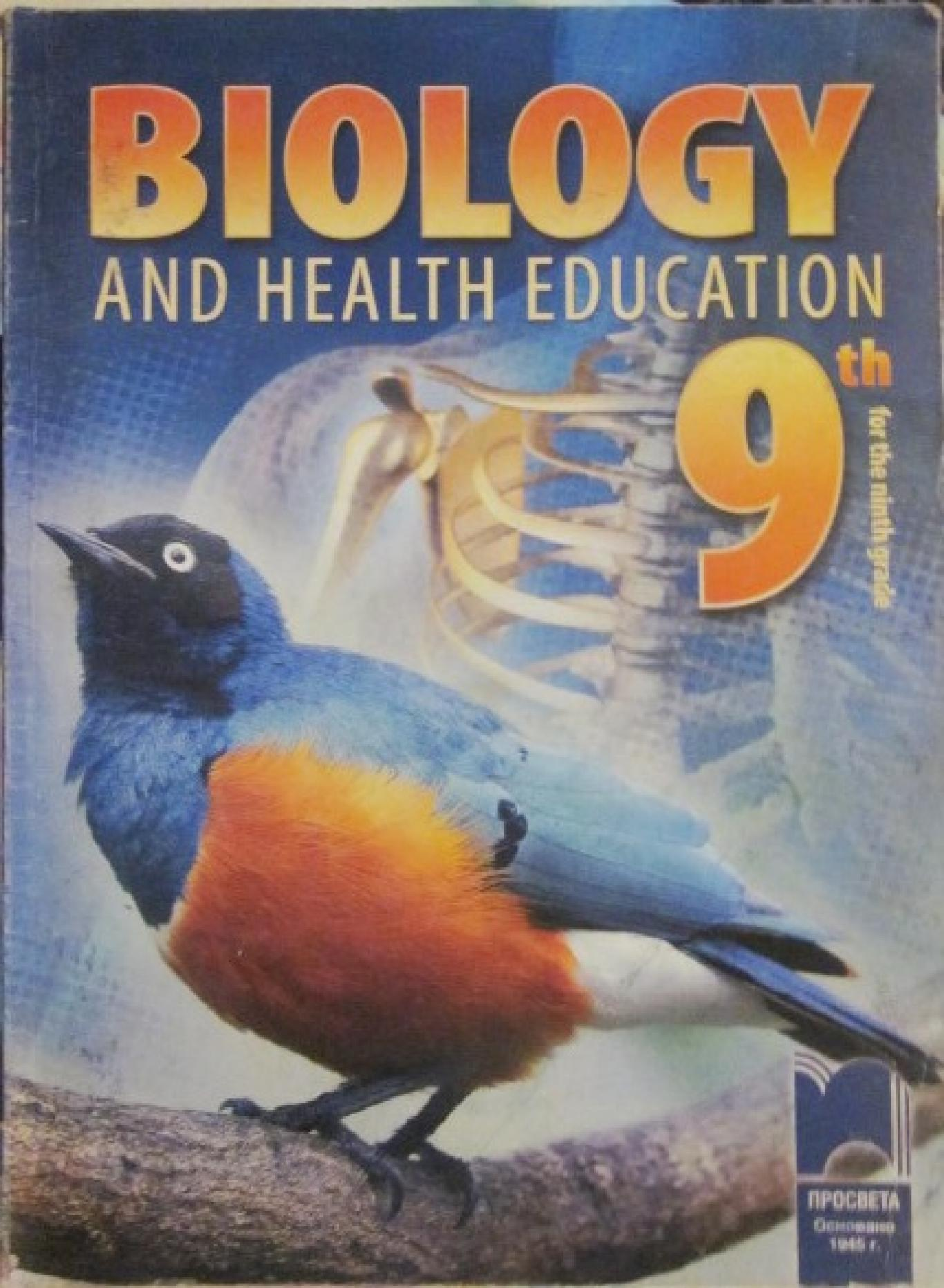 Biology and health education for the 9th grade , Колектив
