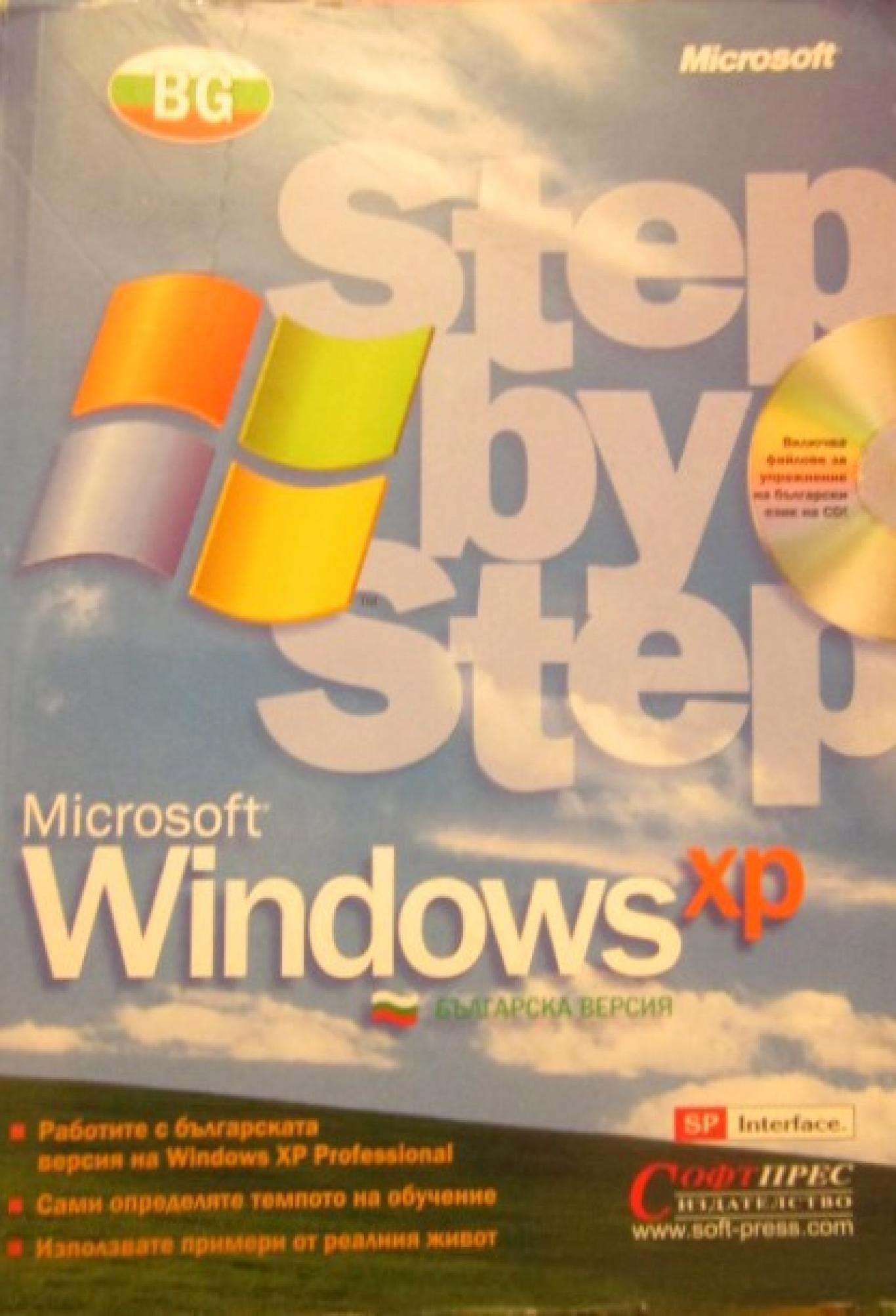 Windows XP: Step by step , Колектив