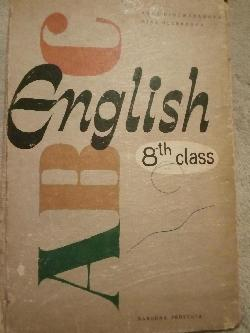 English for 8 th class, Anna Djoumadanova Nina Hlebarova