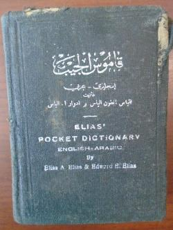 English-Arabic. Elias PocketDictionary,
