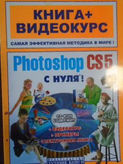 Photoshop CS5 с нуля! Без СD,