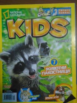 National Geographic Kids. Животни пакостници,
