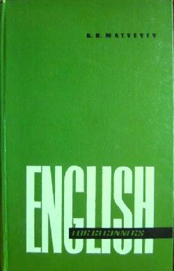 English for Beginners , N. K. Matveyev
