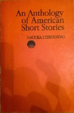 An Anthology of American Short Stories. Vol. 2 Twentieth Century American Short Stories, Сборник
