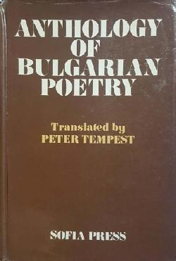 Anthology of bulgarian poetry, Сборник