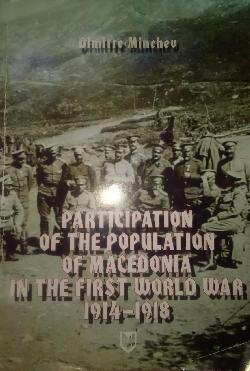 Participation of the Population of Macedonia in the First World War 1914-1918, Dimitre Minchev