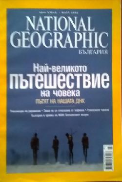 National Geographic. Март / 2006, Колектив