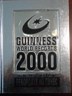 Книга на Рекордите на Гинес 2000 / Guinness World Records 2000,