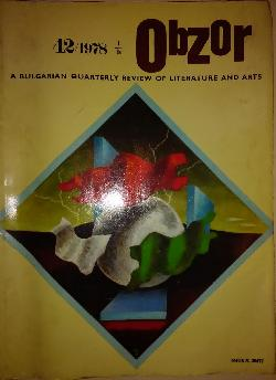 Obzor.1978/42. A Bulgarian quarterly review of literature and arts, Сборник