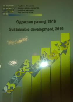 Oдржliв  paзвoj, 2010 / Sustainable development, 2010, Колектив