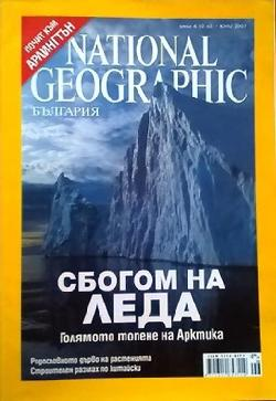National Geographic. Юни / 2007, Колектив